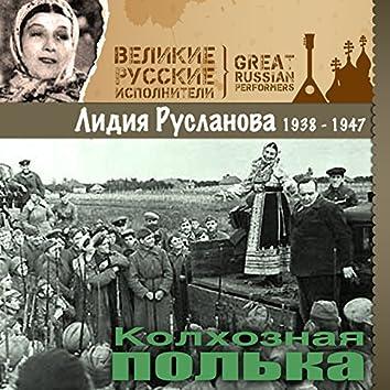 Колхозная полька (1938 -1947)