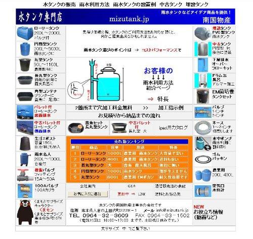 水タンクの南国物産の商品カタログ