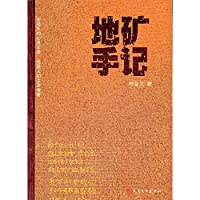 MINERAL's notes(Chinese Edition)
