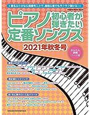 ピアノ初心者が弾きたい定番ソングス [2021年秋冬号] (シンコー・ミュージックMOOK)