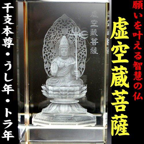 NO-39 風水 高級クリスタルレーザー彫り置物 虚空蔵菩薩 (こくうぞうぼさつ) 丑(うし・牛)年/寅(とら・トラ・虎)年生まれの守護本尊