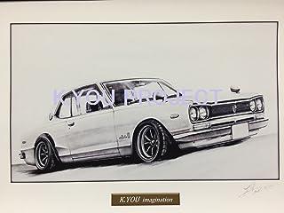 【 名車 ・ 旧車 イラスト 】日産 ハコスカ GT-R A4額縁・作者直筆 サイン入り ノスタルジックカー 鉛筆画(原画コピー)