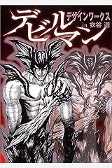 デビルマンデザインワークスin衣谷遊 (KCピース) コミック