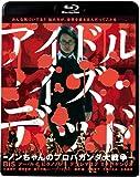 アイドル・イズ・デッド-ノンちゃんのプロパガンダ大戦争-<超完全版> [Blu-ray] image