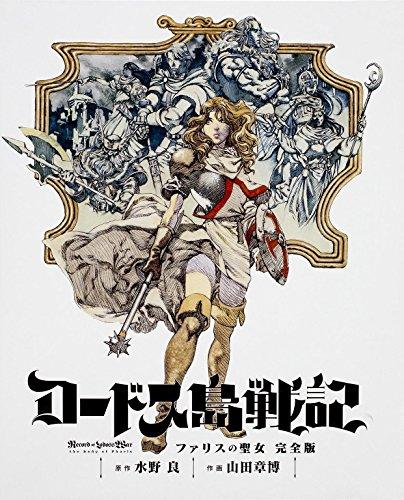 ロードス島戦記 ファリスの聖女 完全版 (単行本コミックス)の詳細を見る