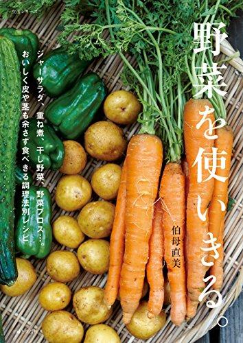 野菜を使いきる。 生活シリーズ