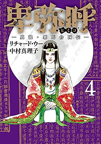 卑弥呼 -真説・邪馬台国伝- (4) (ビッグコミックス)