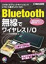 Bluetooth無線でワイヤレスI/O: スマホ/タブレットやパソコンでいろいろ動かしたいなら
