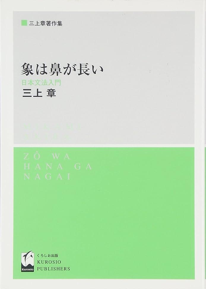 正気谷地質学象は鼻が長い―日本文法入門 (三上章著作集)