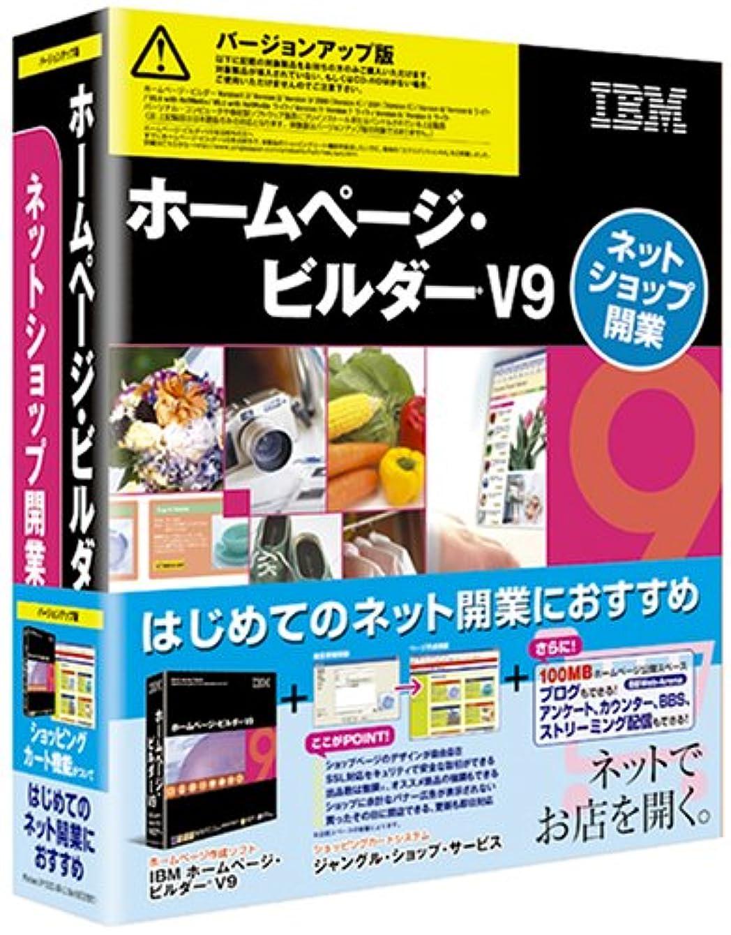 システム落ち着かない家庭IBMホームページ?ビルダー V9 ネットショップ開業 バージョンアップ版 スペシャルキャンペーン版