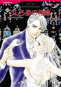 [千家 ゆう, テレサ・サウスウィック]のうしろ姿の花嫁 ハーレクインコミックス