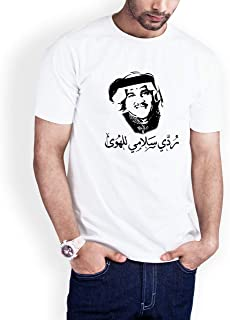 Casual Printed T-Shirt for Men, Return My Greetings to Love, White