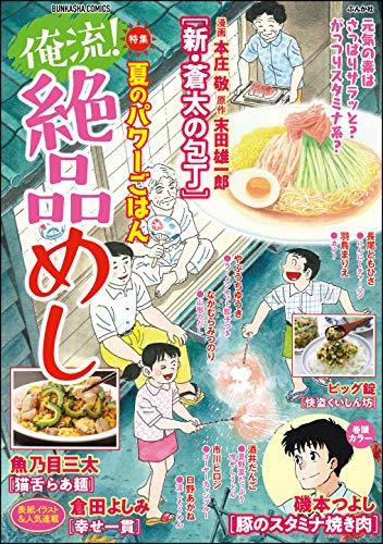 俺流!絶品めし Vol.19 夏のパワーごはん [雑誌] (ぶんか社コミックス)