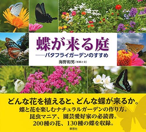 蝶が来る庭: バタフライガーデンのすすめ