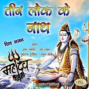 Teen Lok Ke Nath Shiv Bhajan