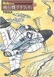 Nobさんの飛行機グラフィティ〈1〉