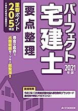 2021年版 パーフェクト宅建士 要点整理 (読者Web特典付き)