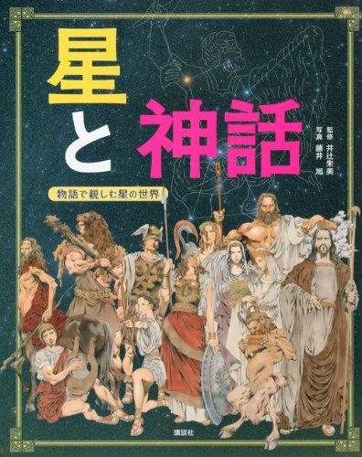 星と神話 物語で親しむ星の世界