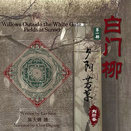 白门柳 1:夕阳芳草 - 白門柳 1:夕陽芳草 [Willows Outside the White Gate 1: Fields at Sunset] audiobook cover art