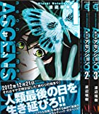 新次元アセンション コミック 1-3巻セット (ジーン)
