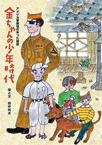 金ちゃんの少年時代: アメリカ軍基地のあった朝霞 (ピクチャーブック)