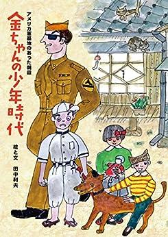 [田中利夫]の金ちゃんの少年時代: アメリカ軍基地のあった朝霞 (ピクチャーブック)