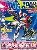 Hobby JAPAN (ホビージャパン) 2014年 04月号