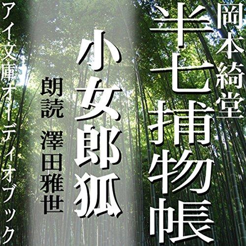 『半七捕物帳 小女郎狐』のカバーアート