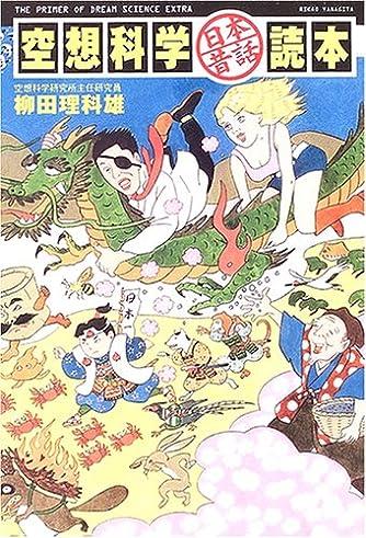 空想科学「日本昔話」読本