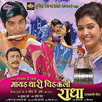 Mayad Thari Chidakali Radha