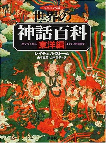 ヴィジュアル版世界の神話百科 東洋編―エジプトからインド、中国までの詳細を見る