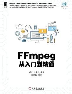 FFmpeg从入门到精通 (电子与嵌入式系统设计丛书) (Chinese Edition)
