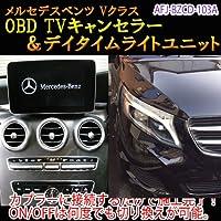 メルセデスベンツ TVキャンセラー&デイタイムライトユニット V-Class(W447) 用 国内正規品 日本仕様 OBD挿し込むだけで施工終了