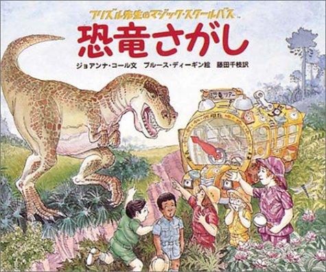 恐竜さがし (フリズル先生のマジック・スクールバス)