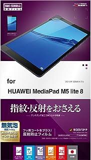 ラスタバナナ HUAWEI MediaPad M5 lite 8 フィルム 指紋・反射防止(アンチグレア) ファーウェイ メディアパッド 液晶保護フィルム T1842MPM5