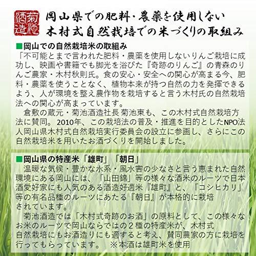 木村式奇跡のお酒純米吟醸雄町米720ml