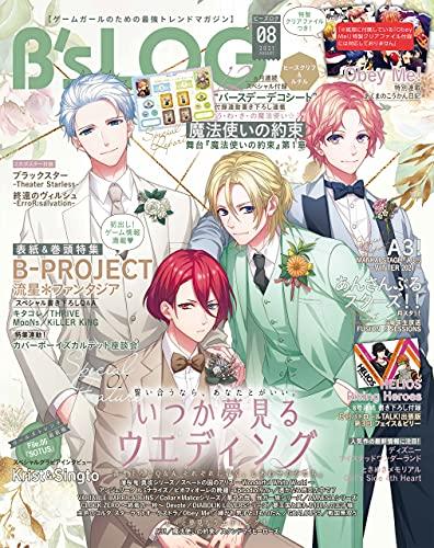 B's-LOG 2021年8月号 [雑誌]