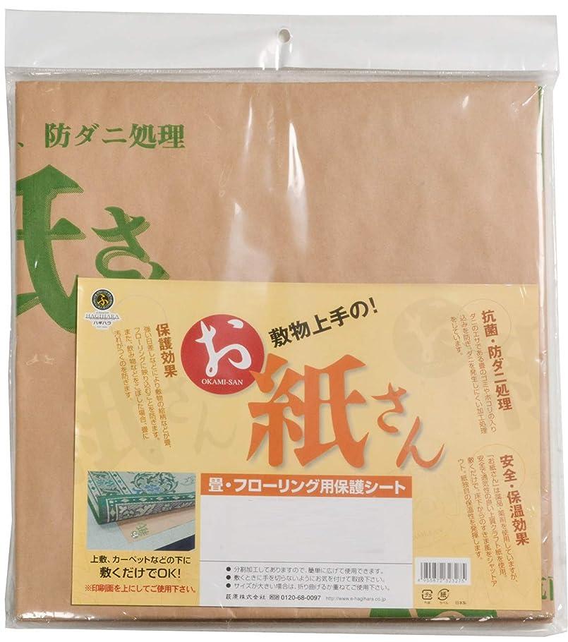養う寛大な渦萩原 床保護マット ブラウン 3帖用 敷物用保護シート 「お紙さん」 990300559