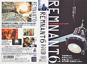 宇宙貨物船レムナント6