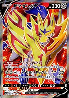 ポケモンカードゲーム剣盾 s1H シールド ザマゼンタV SR ポケカ ソード&シールド 鋼 たねポケモン