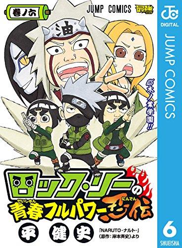 ロック・リーの青春フルパワー忍伝 6 (ジャンプコミックスDIGITAL)