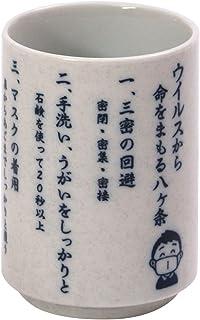 山志製陶所 湯呑 ウィルスから命を守る8ヶ条 280ml 中切立ものしりシリーズ C1