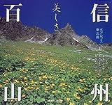 信州美しき百山(上)