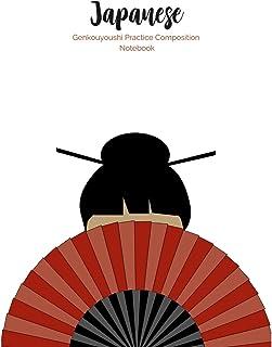 Genkouyoushi Practice Composition Notebook: Beautiful Large Kana & Kanji Character Writing Journal Workbook for Traditiona...