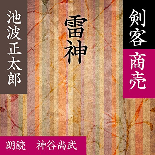 『雷神 (剣客商売より)』のカバーアート