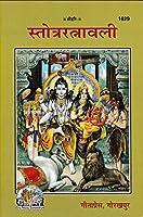 Stotra Ratnavali Hindi Code 1629