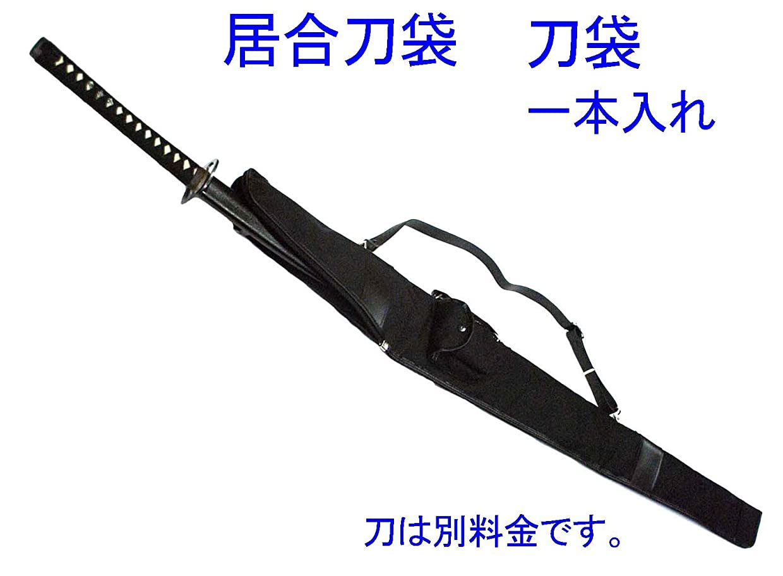 ボンド暖炉卵武道具ショツプ 居合刀袋 刀袋 高級感の有るナイロンカノコ織 軽量 。