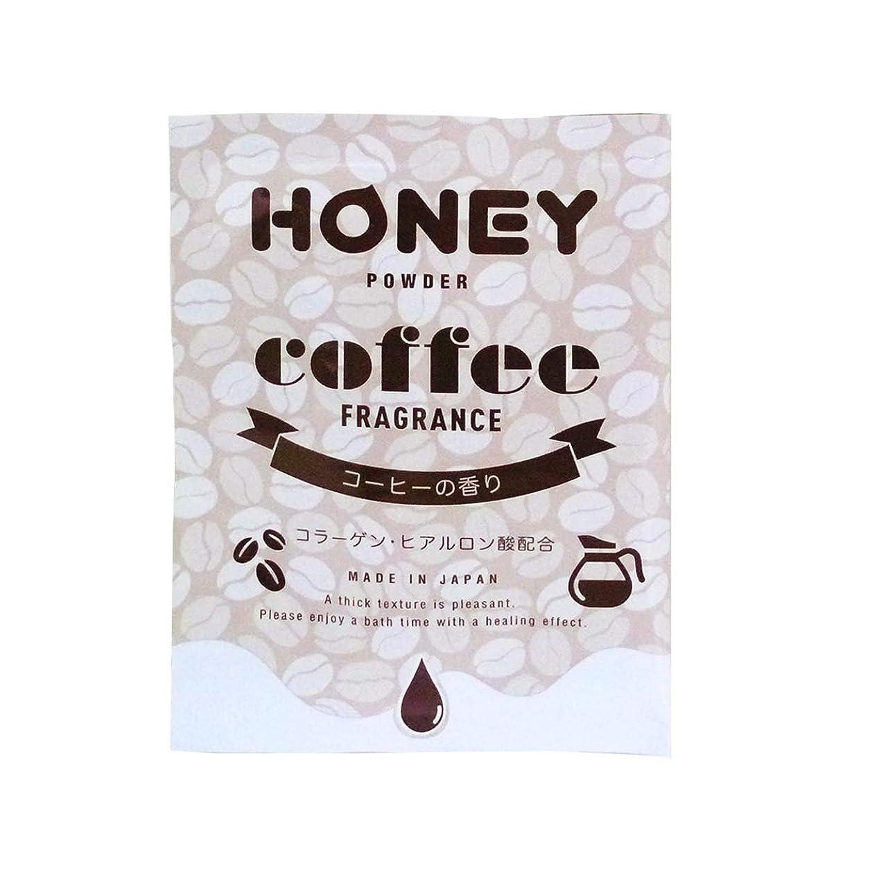 外交実施する波とろとろ入浴剤【honey powder】(ハニーパウダー) コーヒーの香り 粉末タイプ ローション