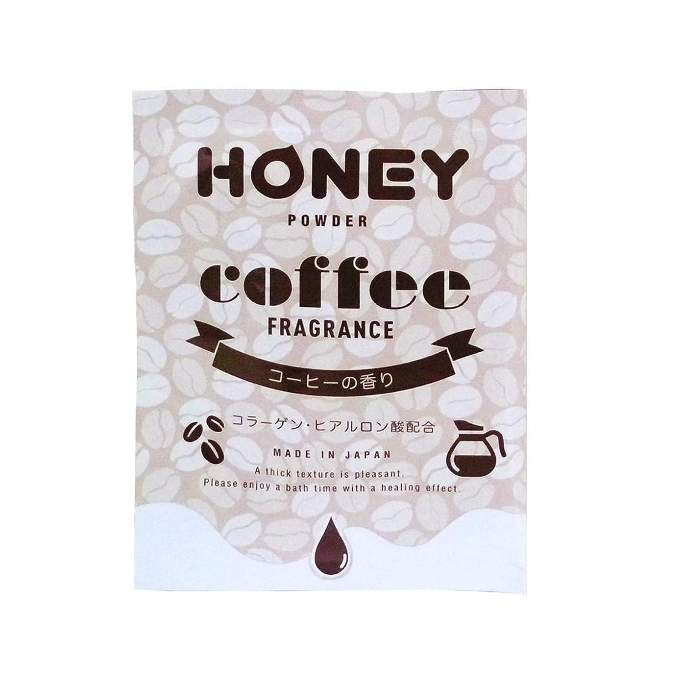 六大統領帰るとろとろ入浴剤【honey powder】(ハニーパウダー) コーヒーの香り 粉末タイプ ローション