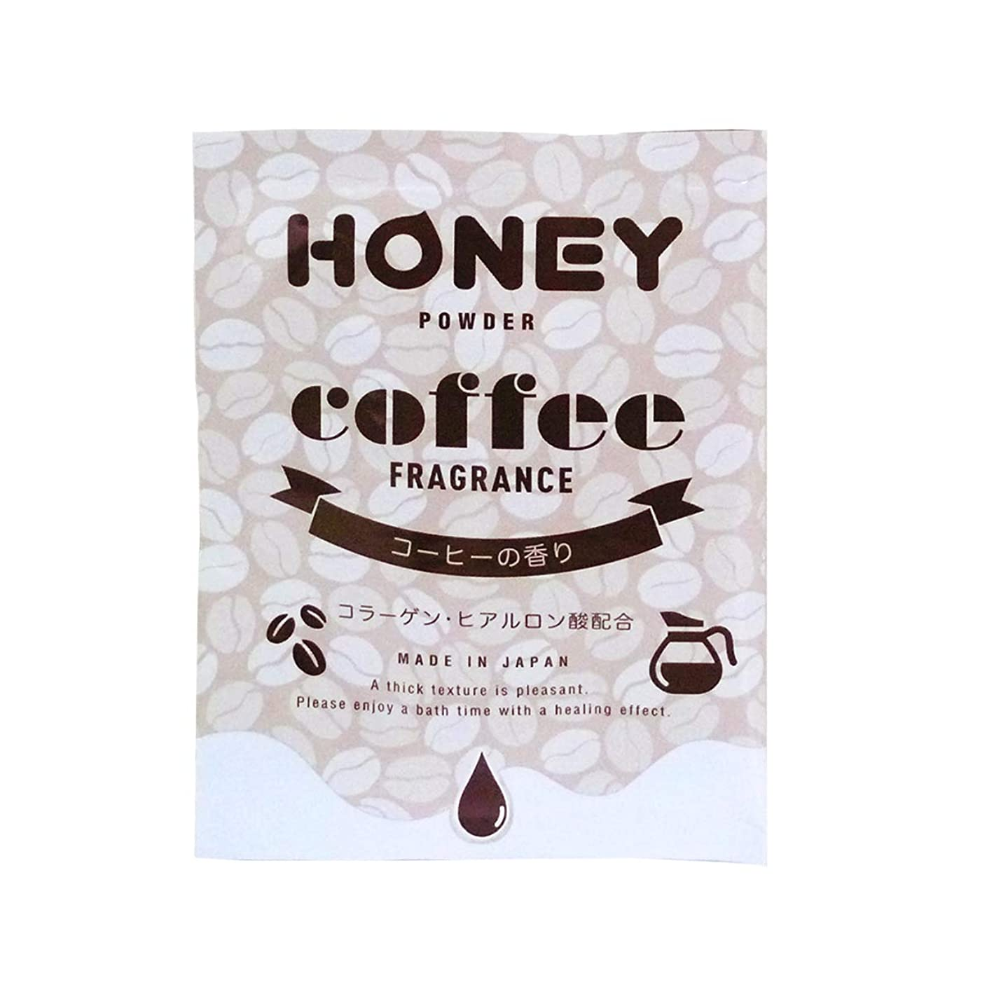 ボイラー祈る悪用とろとろ入浴剤【honey powder】(ハニーパウダー) コーヒーの香り 粉末タイプ ローション